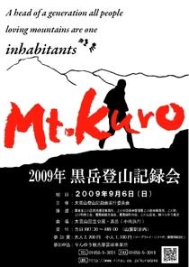 Kirokukai09